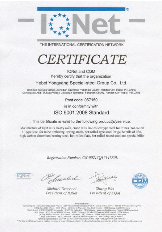 Продукция производства ООО Хэбэйская компания по реализации металлургической продукции ЮНЯН получила сертификат соответствия условиям системы менеджмента качества ISO9001:2008