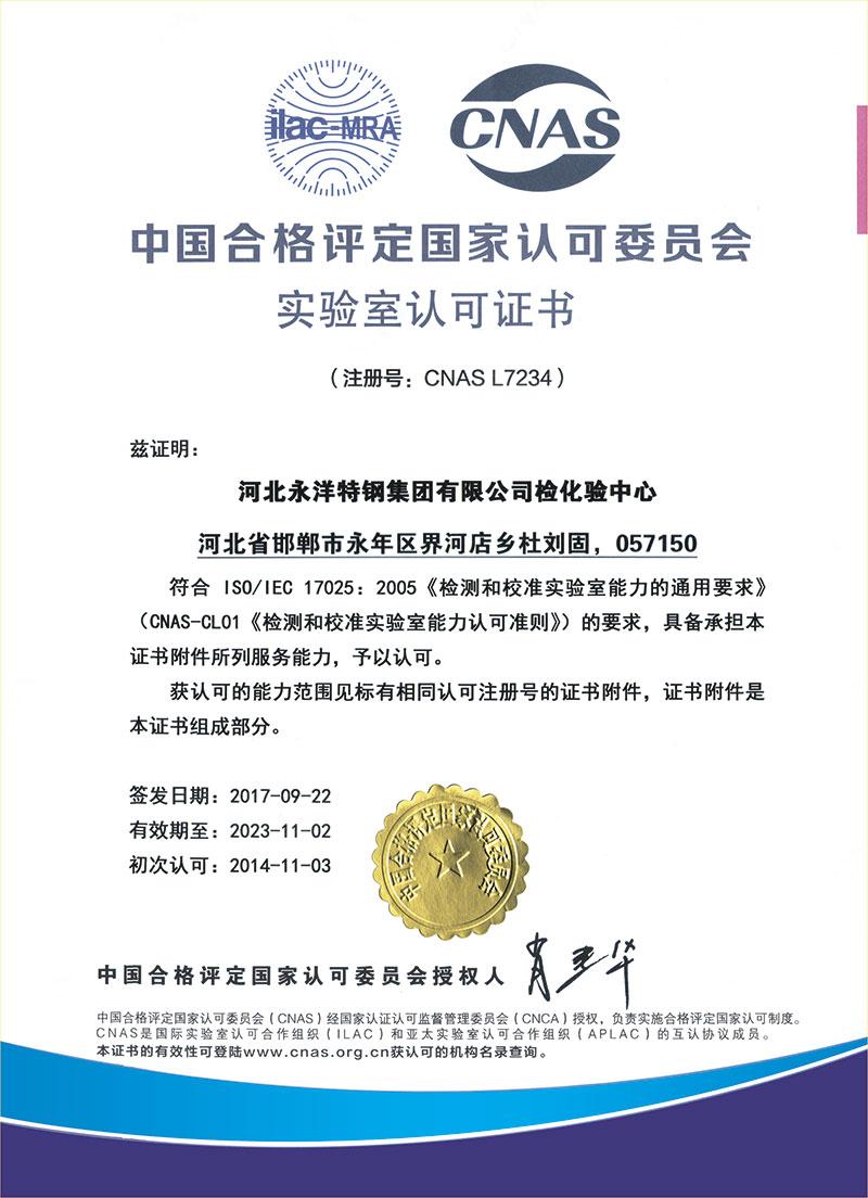 В 2014 году нашей лабораторией был получен лабораторный сертификат, утвержденный Китайской национальной службой по аккредитации в области оценки соответствия (CNAS).