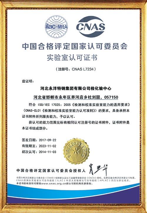 Сертификат CNAS