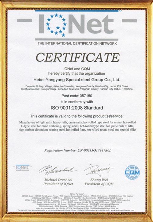 Сертификат ISO 9001: 2008