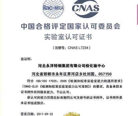 В 2014 году нашей лабораторией был получен лабораторный сертификат, утвержденный Китайской национальной службой по аккредитации в области оценки соответствия (C